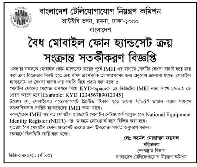 Legal mobile phone verify Bangladesh